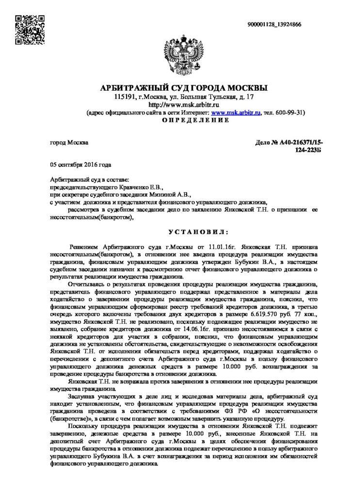 финансовые управляющие при банкротстве красноярск